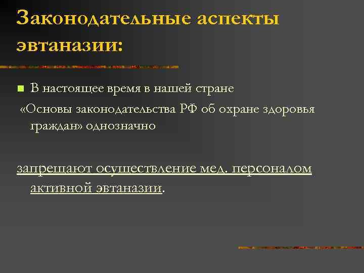 Законодательные аспекты эвтаназии: В настоящее время в нашей стране «Основы законодательства РФ об охране