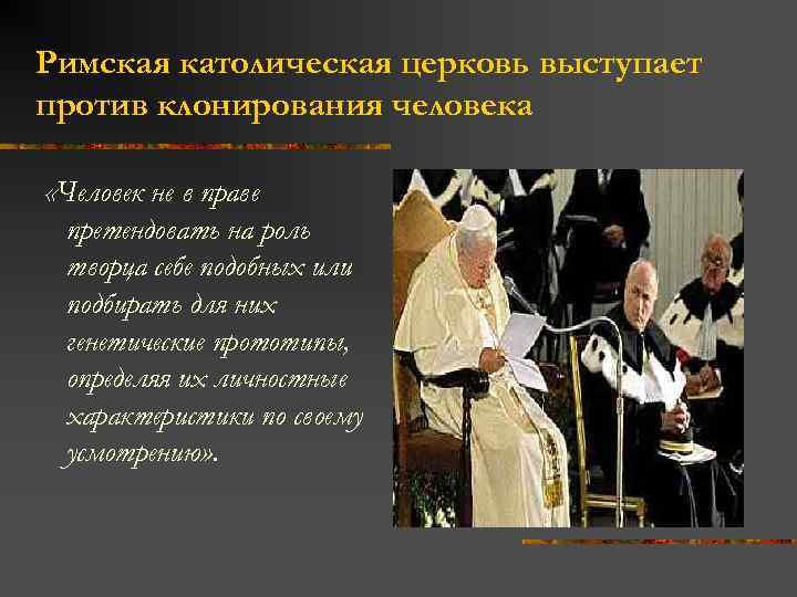 Римская католическая церковь выступает против клонирования человека «Человек не в праве претендовать на роль