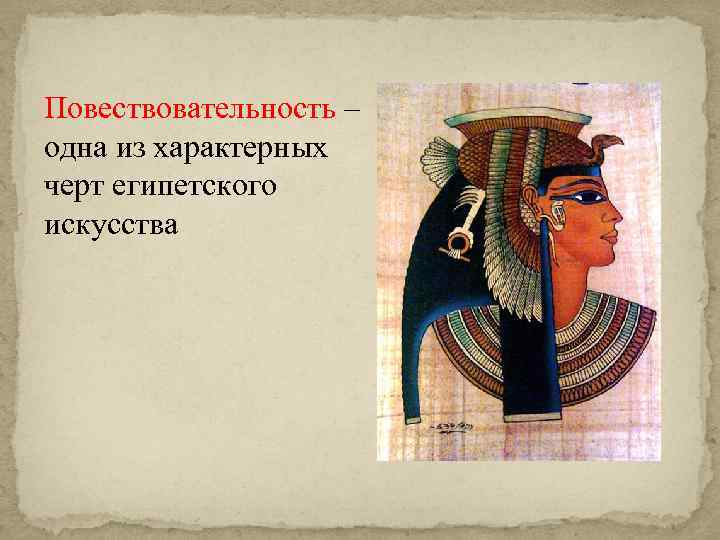 Повествовательность – одна из характерных черт египетского искусства
