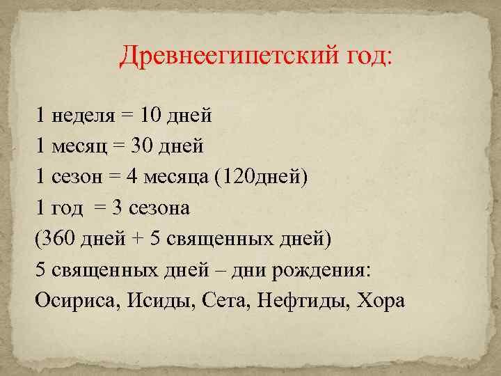 Древнеегипетский год: 1 неделя = 10 дней 1 месяц = 30 дней 1 сезон