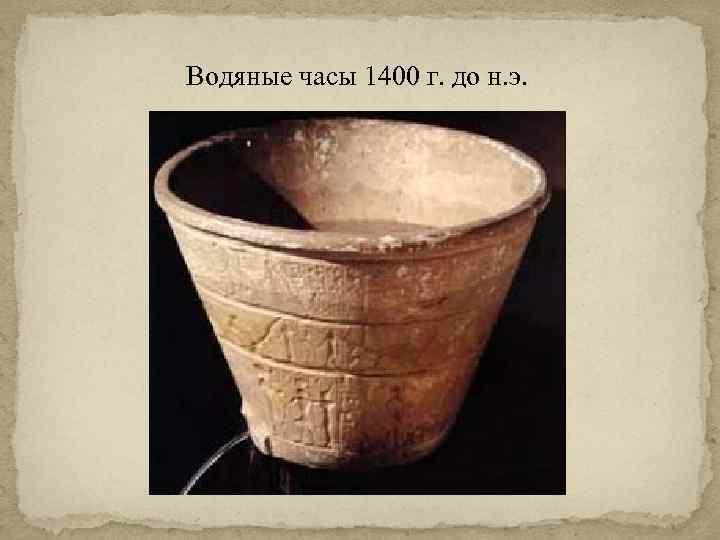 Водяные часы 1400 г. до н. э.