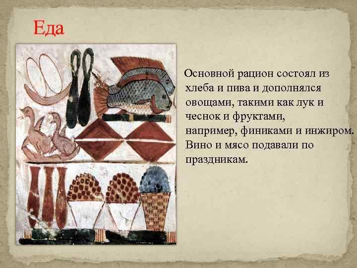 Еда Основной рацион состоял из хлеба и пива и дополнялся овощами, такими как лук