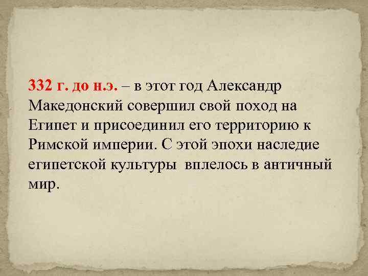 332 г. до н. э. – в этот год Александр Македонский совершил свой поход