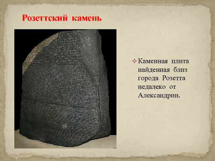 Розеттский камень v Каменная плита найденная близ города Розетта недалеко от Александрии.