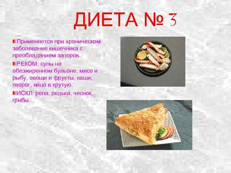 диета 3 что можно что нельзя