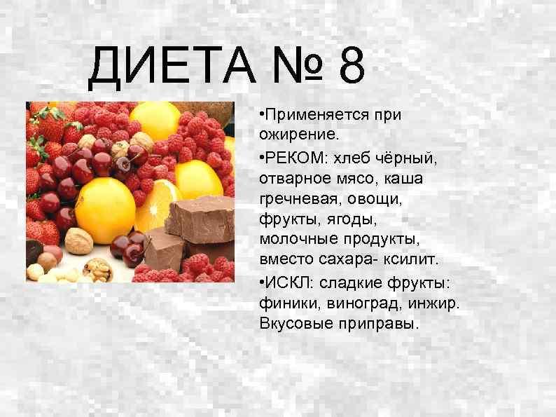 Все Диеты 8. Диета стол номер 8
