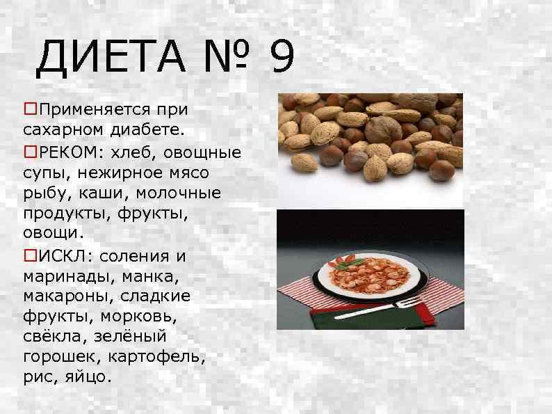 Медицинская диета no 9