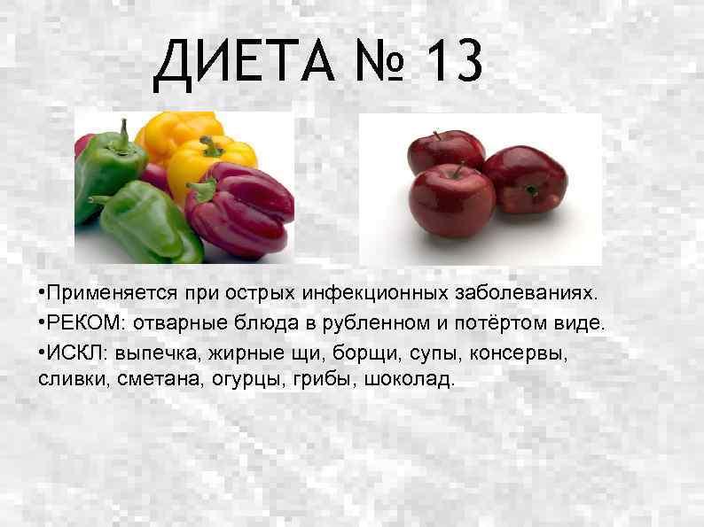 Диета 13