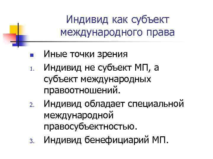 Известно, что классическая федерация не признает суверенного характера своих составных частей.