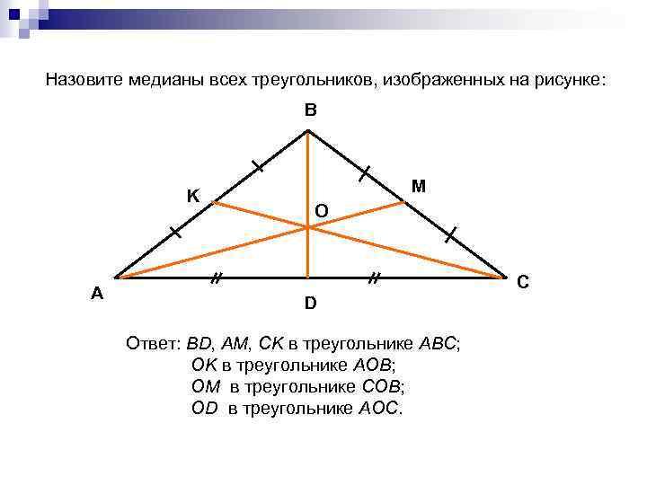 прогулки медиана треугольника авс картинка ответил вопрос, станет