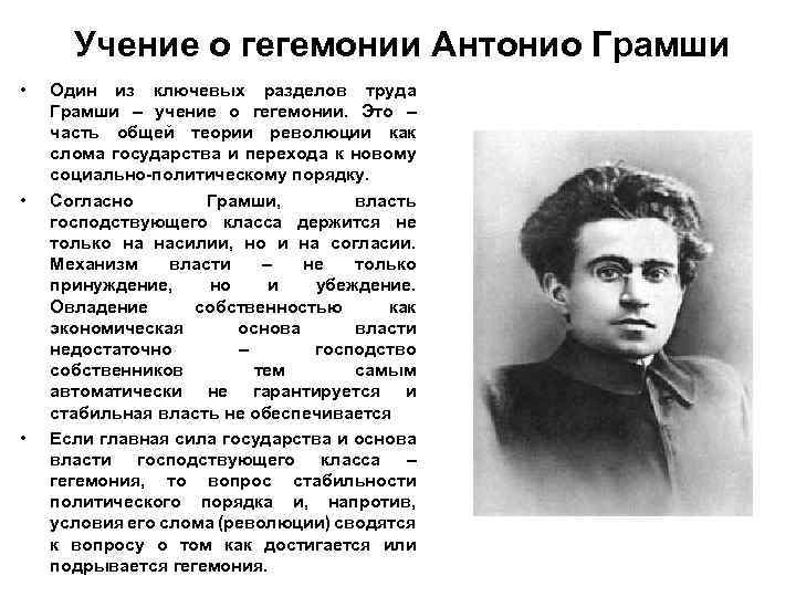 gramsci s concept of hegemony linked to The realist approach reduces hegemony to economic and military dominance, while neo-gramscian theorists broaden the concept of hegemony as established by forces within a state and on a world scale.