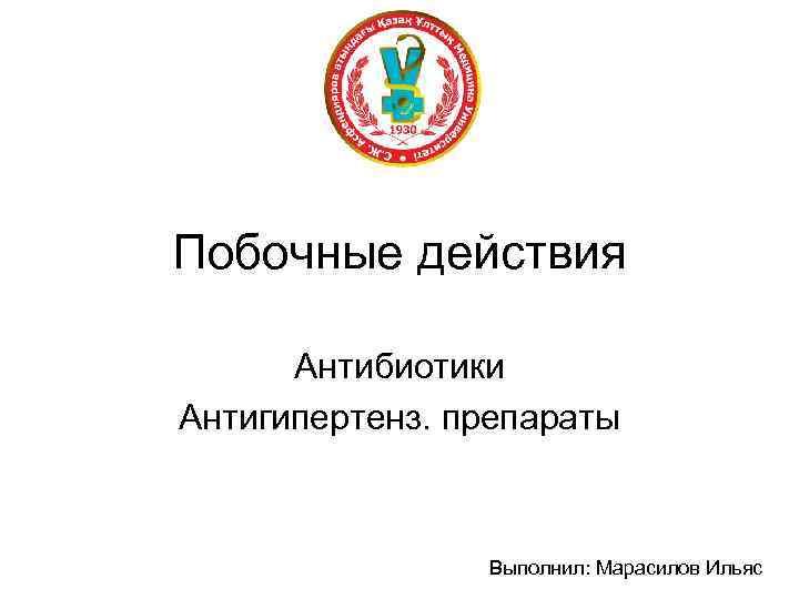Побочные действия Антибиотики Антигипертенз. препараты Выполнил: Марасилов Ильяс