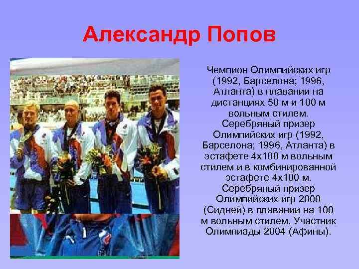 размеры полки фото попов чемпион олимпийских игр пережил древность виде