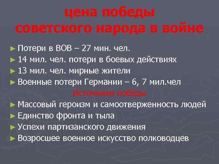 цена победы советского народа в войне ► Потери в ВОВ – 27 мин. чел.