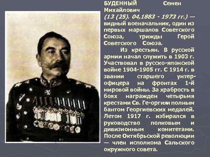 БУДЕННЫЙ Михайлович Семен (13 (25). 04, 1883 - 1973 гг. ) — видный военачальник,