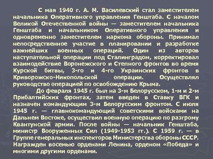 С мая 1940 г. А. М. Василевский стал заместителем начальника Оперативного управления Генштаба. С