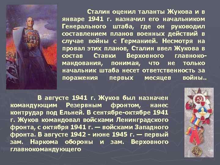 Сталин оценил таланты Жукова и в январе 1941 г. назначил его начальником Генерального штаба,