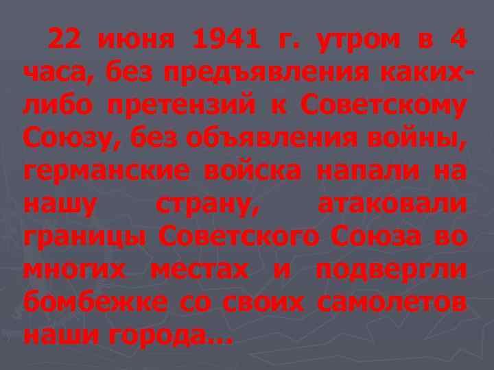 22 июня 1941 г. утром в 4 часа, без предъявления каких либо претензий к