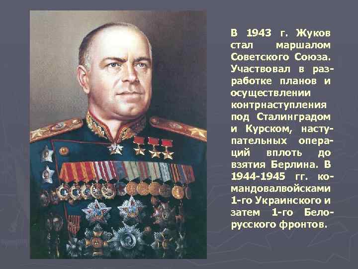 В 1943 г. Жуков стал маршалом Советского Союза. Участвовал в раз работке планов и