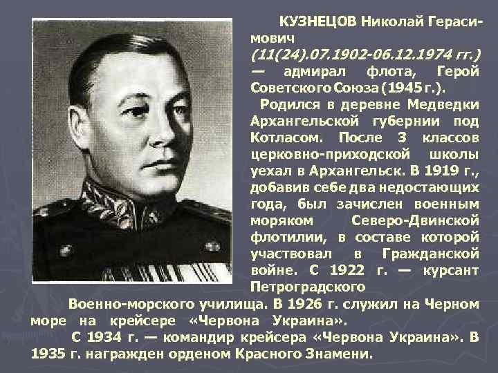 КУЗНЕЦОВ Николай Гераси мович (11(24). 07. 1902 -06. 12. 1974 гг. ) — адмирал