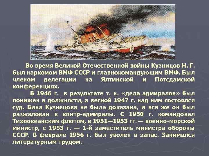 Во время Великой Отечественной войны Кузницов Н. Г. был наркомом ВМФ СССР и главнокомандующим
