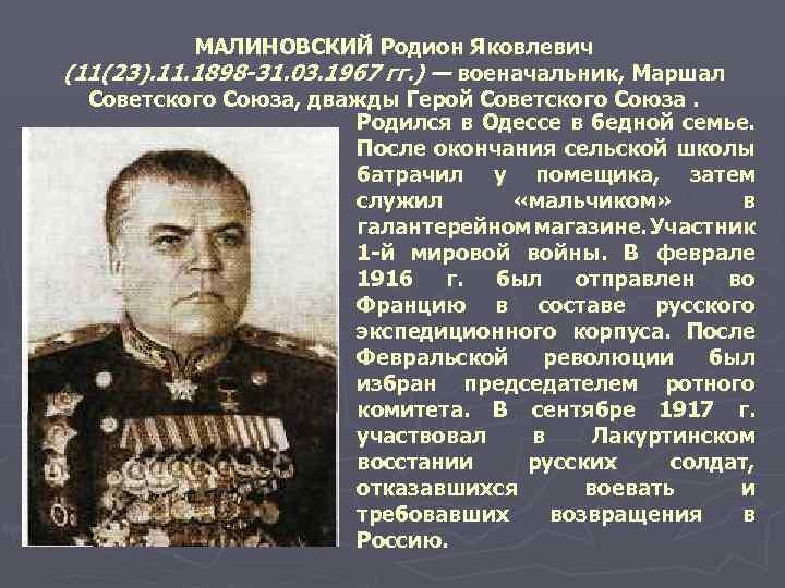 МАЛИНОВСКИЙ Родион Яковлевич (11(23). 11. 1898 -31. 03. 1967 гг. ) — военачальник, Маршал