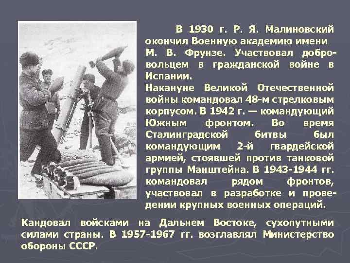 В 1930 г. Р. Я. Малиновский окончил Военную академию имени М. В. Фрунзе. Участвовал