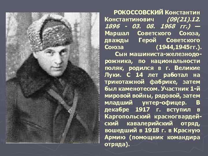 РОКОССОВСКИЙ Константинович (09(21). 12. 1896 - 03. 08. 1968 гг. ) — Маршал Советского