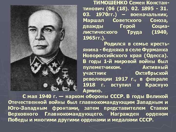 ТИМОШЕНКО Семен Констан тинович (06 (18). 02. 1895 31. 03. 1970 гг. ) –