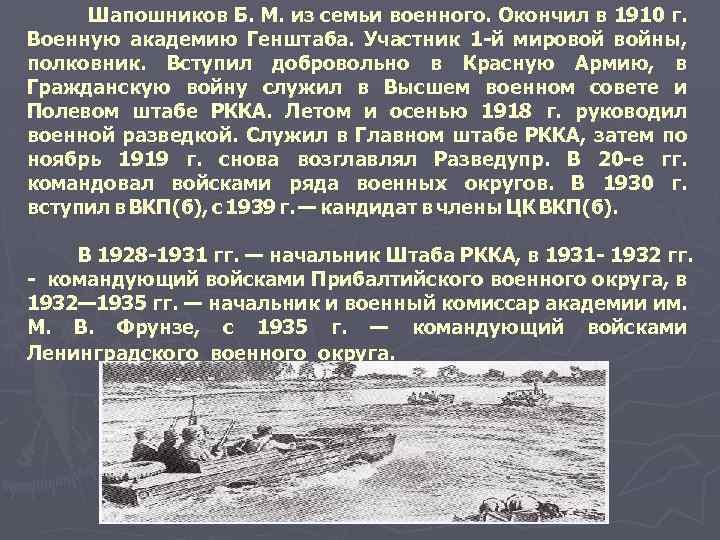 Шапошников Б. М. из семьи военного. Окончил в 1910 г. Военную академию Генштаба. Участник