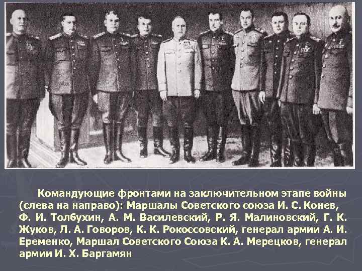Командующие фронтами на заключительном этапе войны (слева на направо): Маршалы Советского союза И. С.