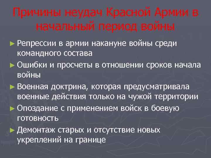 Причины неудач Красной Армии в начальный период войны ► Репрессии в армии накануне войны