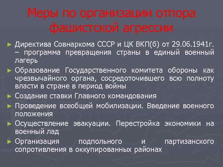 Меры по организации отпора фашистской агрессии Директива Совнаркома СССР и ЦК ВКП(б) от 29.