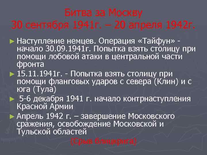 Битва за Москву 30 сентября 1941 г. – 20 апреля 1942 г. ► Наступление
