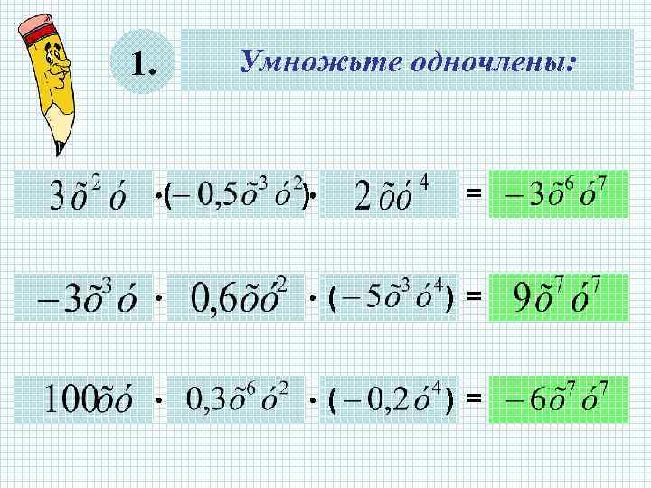 1.  Умножьте одночлены:   ( )  =    (