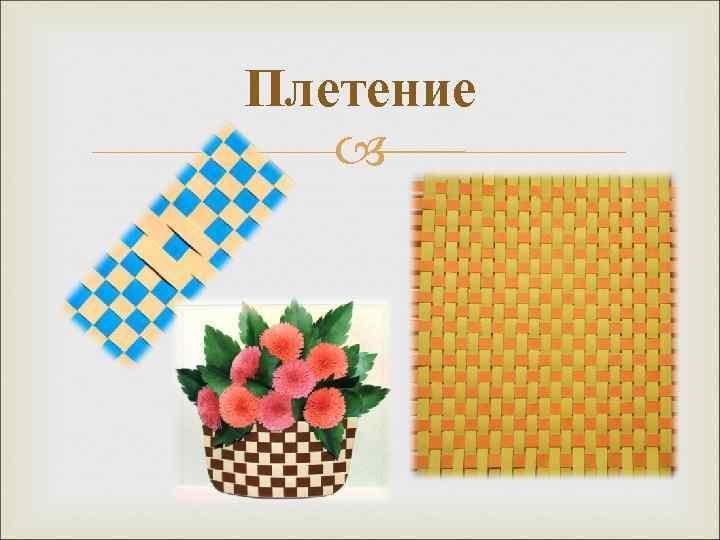 Новом, конспект урока плетеная открытка 4 класс