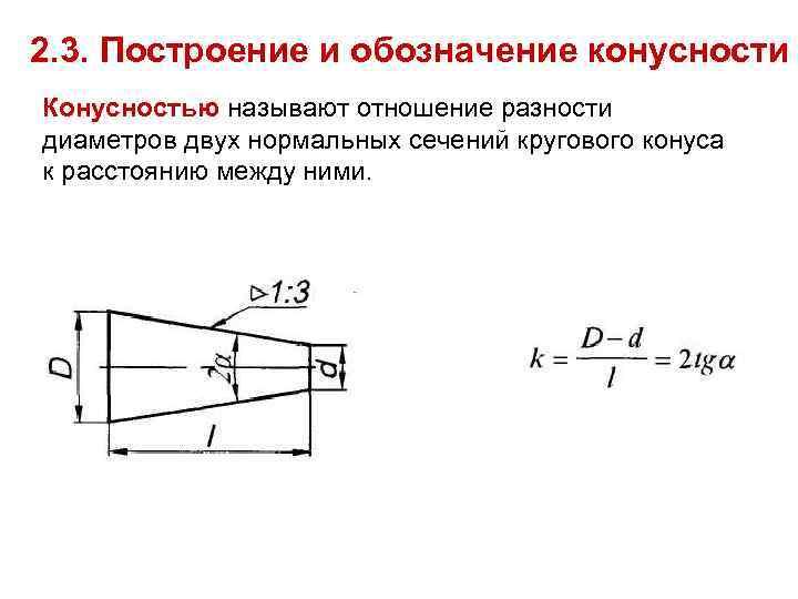 2. 3. Построение и обозначение конусности Конусностью называют отношение разности диаметров двух нормальных сечений
