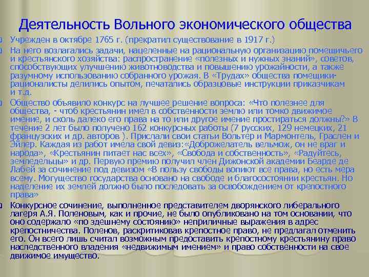 Деятельность Вольного экономического общества q Учрежден в октябре 1765 г. (прекратил существование в