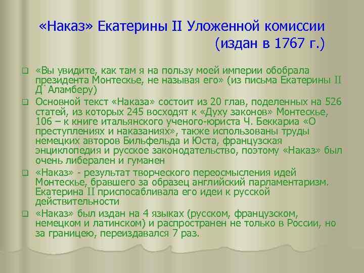 «Наказ» Екатерины II Уложенной комиссии     (издан в 1767 г.