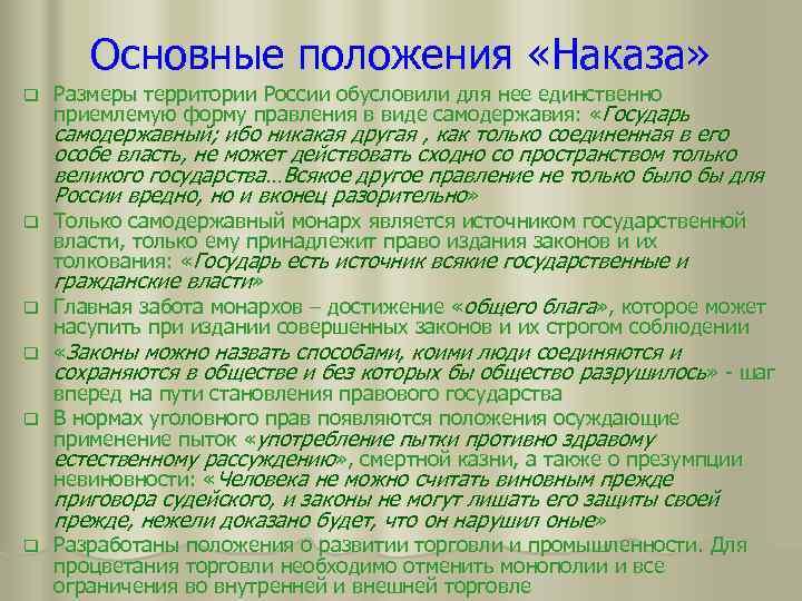 Основные положения «Наказа» q  Размеры территории России обусловили для нее единственно