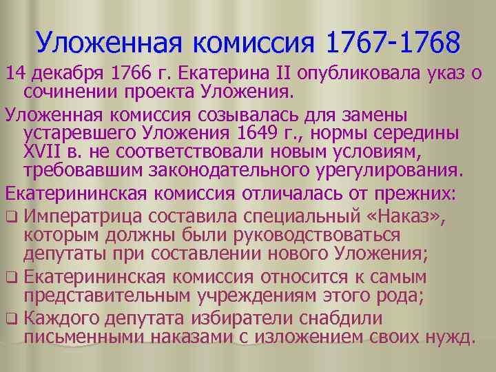 Уложенная комиссия 1767 -1768 14 декабря 1766 г. Екатерина II опубликовала указ
