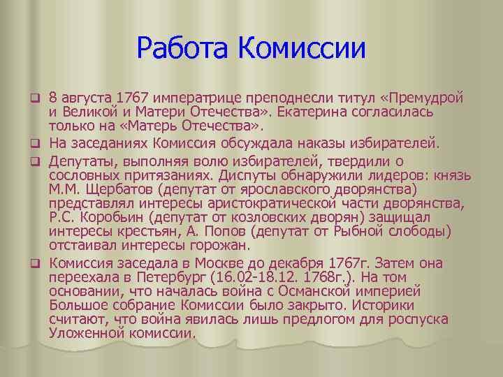 Работа Комиссии q  8 августа 1767 императрице преподнесли титул