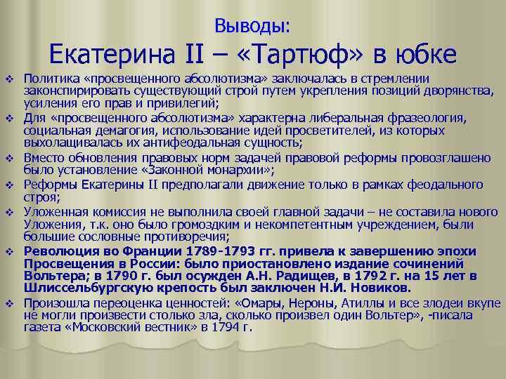 Выводы:   Екатерина II – «Тартюф»