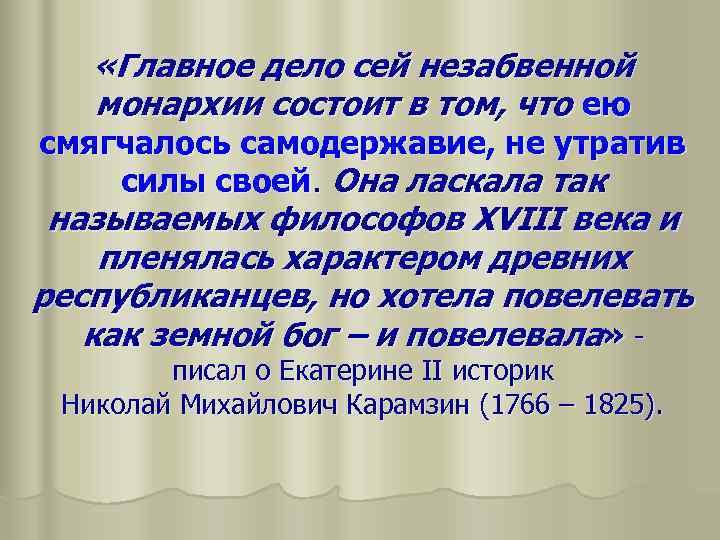 «Главное дело сей незабвенной  монархии состоит в том, что ею смягчалось
