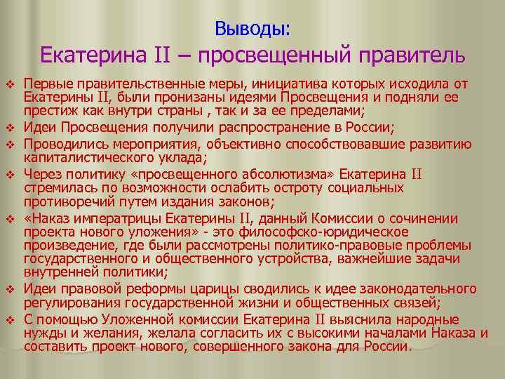 Выводы:  Екатерина II – просвещенный правитель v
