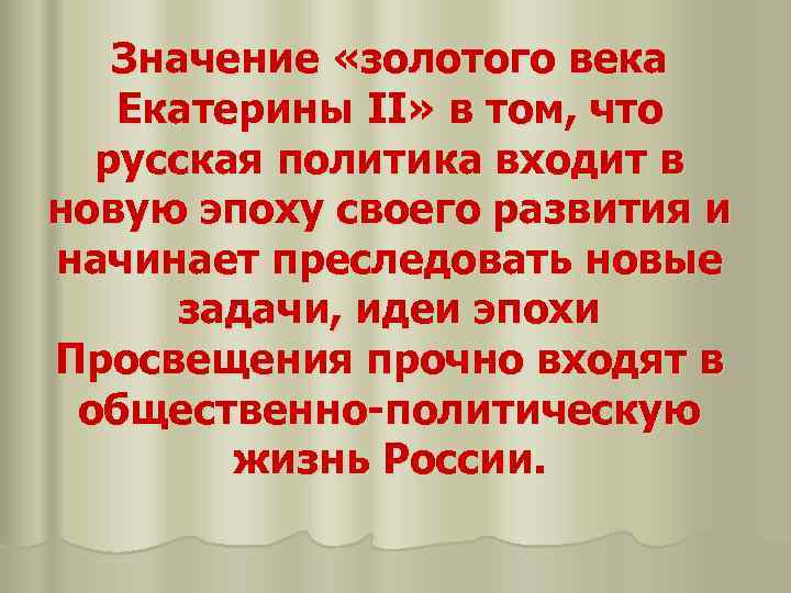 Значение «золотого века  Екатерины II» в том, что  русская политика