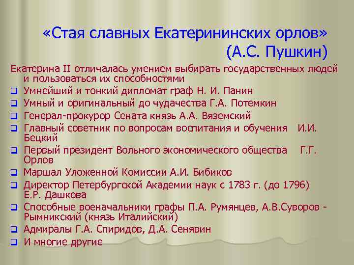«Стая славных Екатерининских орлов»      (А. С. Пушкин)