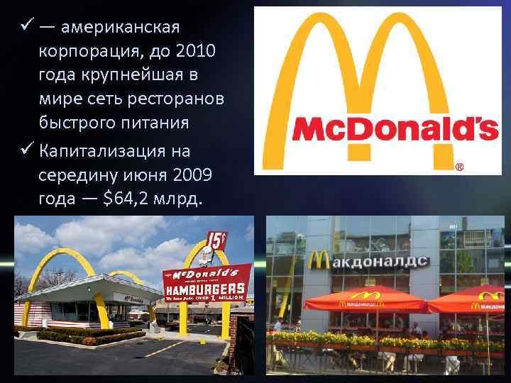 ü — американская  корпорация, до 2010  года крупнейшая в  мире сеть