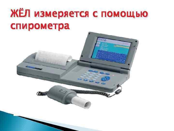 ЖЁЛ измеряется с помощью спирометра