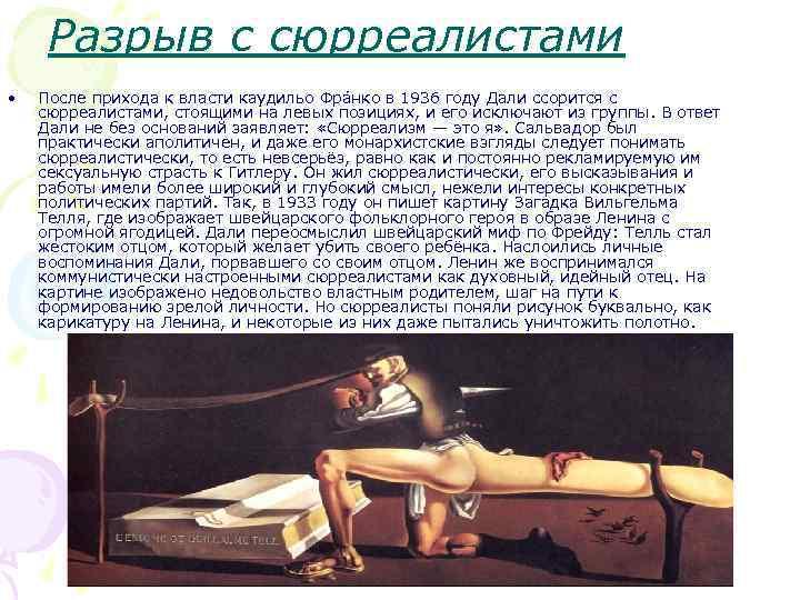 Разрыв с сюрреалистами •  После прихода к власти каудильо Фрáнко в 1936